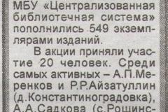 Сельские нивы, 17.01.17 (2)