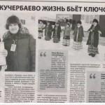 В Кучербаево жизнь бьёт ключом