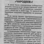 Жди_Покровка_ Чародеев