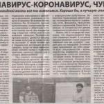 Коронавирус_ коронавирус _ чур нас