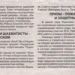 Лучшие шашисты и шахматисты _ в Рощинском