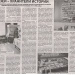 Музеи _Хранители истории