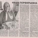 Наша Порфирьевна