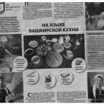 На языке башкирской кухни