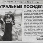 СН 26.03. 2019 куганак