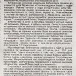 С.Н. 13.02.18