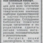 С.Н. 14.09