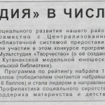 С.Н. 20.07