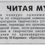 С.Н. 25.09