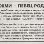 С.Н. 9.02