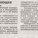С.Н.16.03.18
