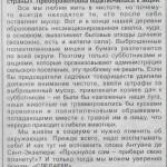 С.Н.21.09