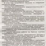 С.Н.23.02.18