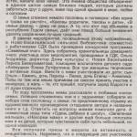 С.Н.30.03