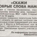 С.Н.6.03.18