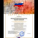 Услыбашевская библиотека. Международный конкурс
