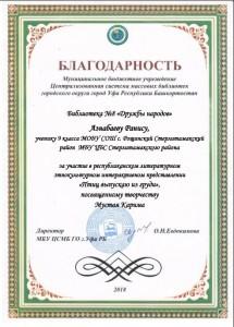 азнабаеву