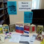 выставка вместе против коррупции