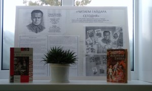 Читаем Гайдара сегодня