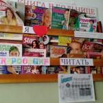 больница Я люблю читать
