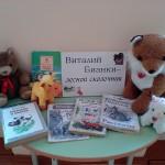 книжная выставка Виталий Бианки Лесной сказочник (1)