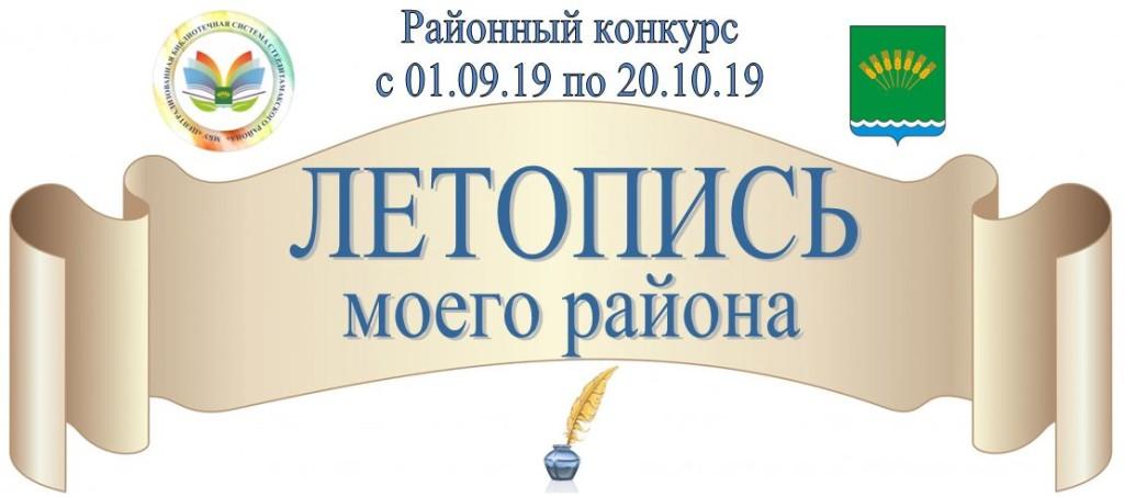 афиша Летопись