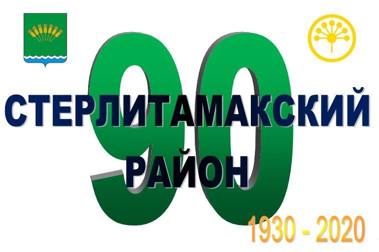 ЦБС. 90 ЛЕТ РАЙОНУ