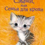 27356809-holli-vebb-kotenok-semmi-ili-semya-dlya-krohi