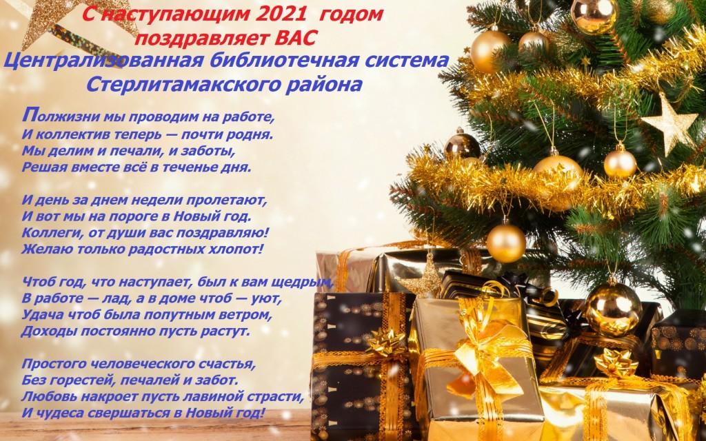 novyy-god-new-year-prazdnik-89