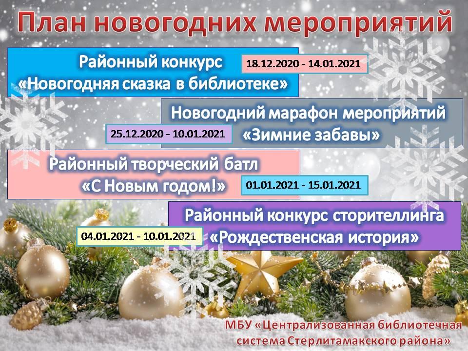 новогодние мероприятия_