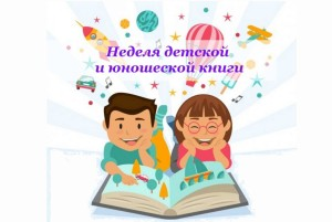 Nedelya-detskoj-knigi-v-2019-godu-foto-копия-1024x685