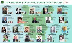 литературная карта_нов